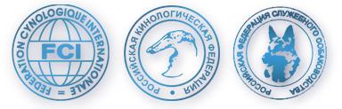 Воронежская Городская Общественная Организация, Центр по дрессировке и разведению собак  Созвездие (РКФ-FCI)