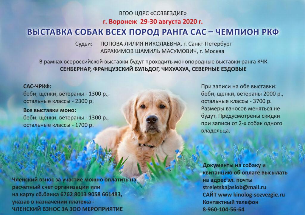 29 августа 2020 Всероссийская выставка собак ранга САС-Чемпион РКФ + монопородные выставки