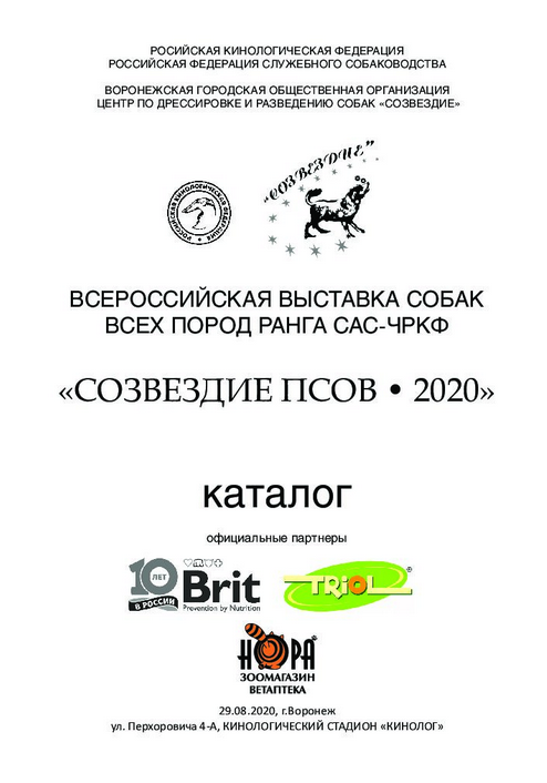 Внимание! Добавлен каталог участников Всероссийской выставки собак ранга САС-Чемпион РКФ 29 августа 2020