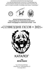 Результаты монопородной выставки кавказских овчарок
