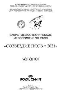 Результаты Всероссийской САС-ЧФ выставки