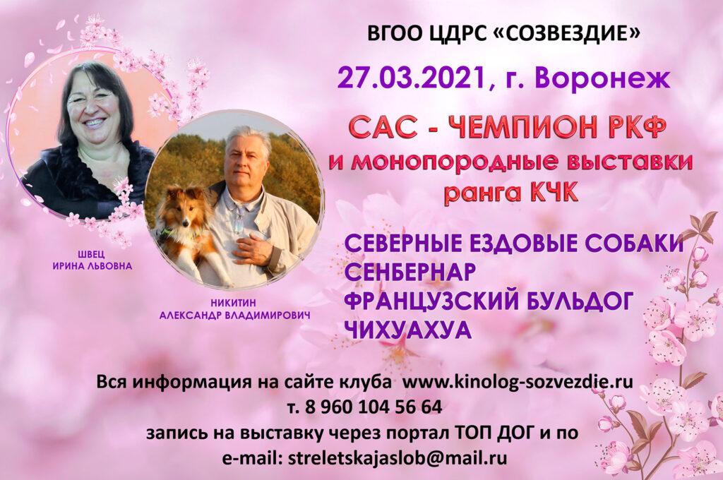 27 марта 2021 Закрытое зоотехническое мероприятие (Выставка собак) ранга САС-Чемпион РКФ + монопородные выставки